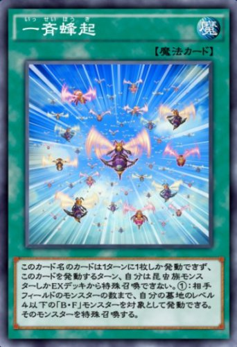 一斉蜂起のカード画像