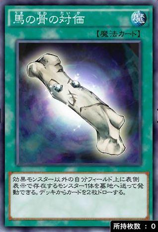 馬の骨の対価のカード画像