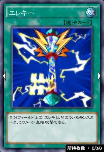 エレキーのカード画像