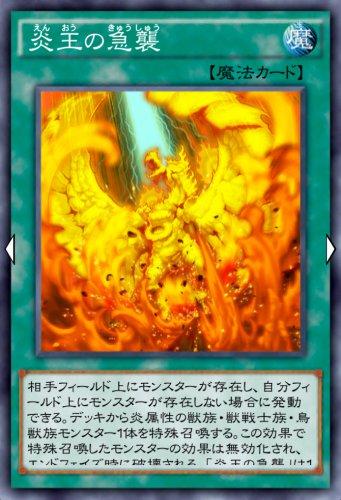 炎王の急襲のカード画像