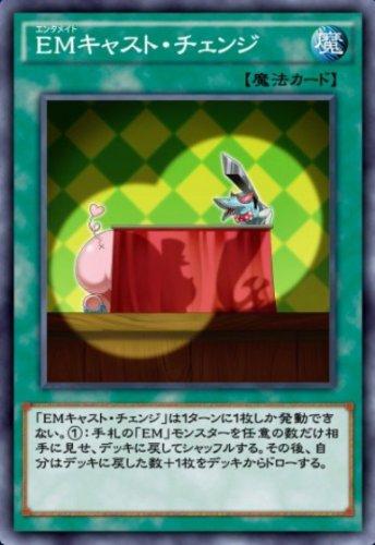 EMキャスト・チェンジのカード画像
