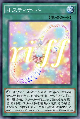オスティナートのカード画像