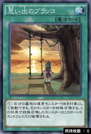思い出のブランコのカード画像