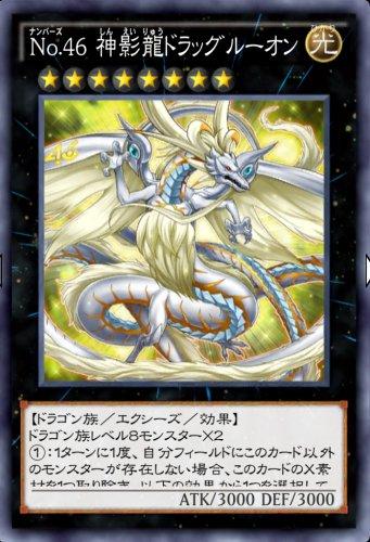 No.46 神影龍ドラッグルーオンのカード画像
