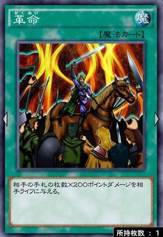 革命のカード画像