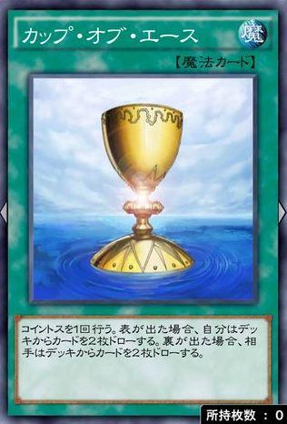 カップ・オブ・エースのカード画像