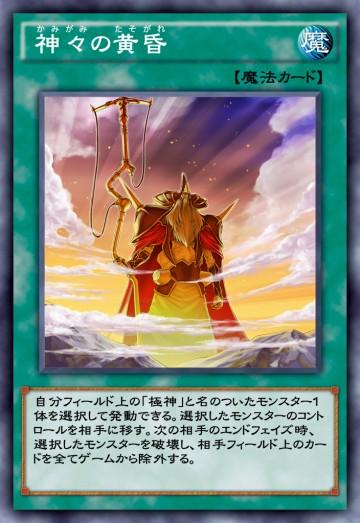 神々の黄昏のカード画像