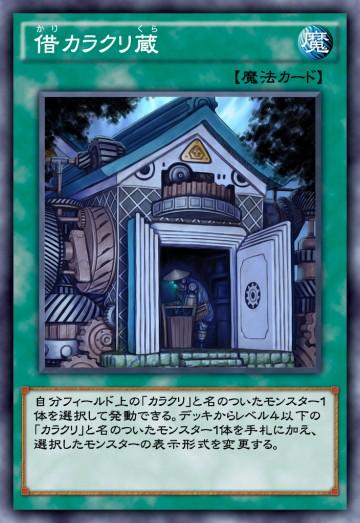 借カラクリ蔵のカード画像