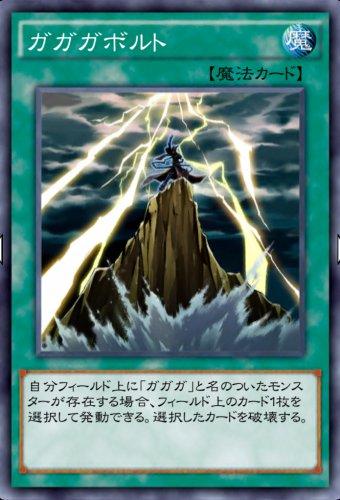 ガガガボルトのカード画像