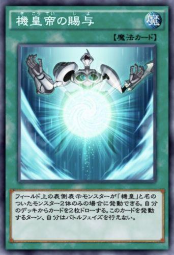 機皇帝の賜与のカード画像