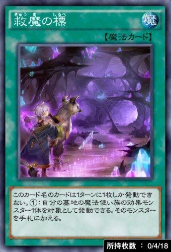 救魔の標のカード画像