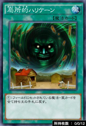 局所的ハリケーンのカード画像