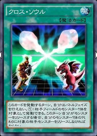クロス・ソウルのカード画像