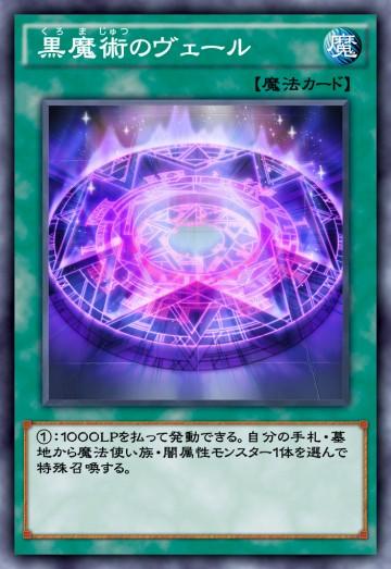 黒魔術のヴェールのカード画像