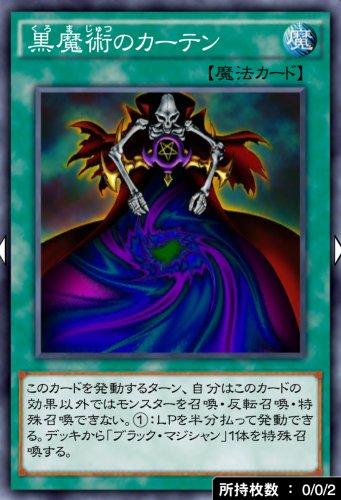 黒魔術のカーテンのカード画像