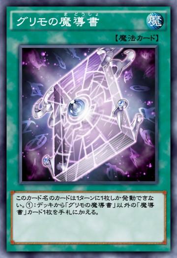 グリモの魔導書のカード画像