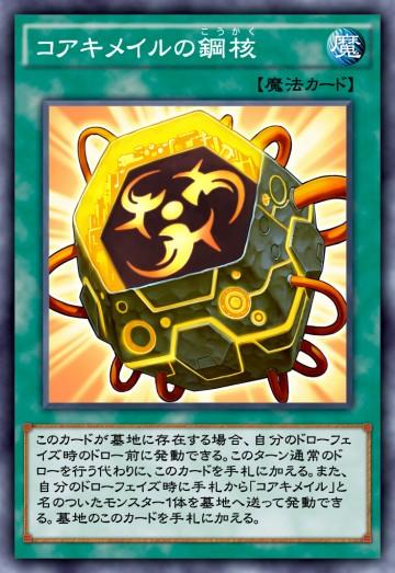 コアキメイルの鋼核のカード画像