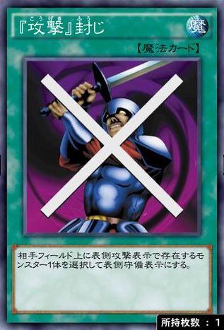 『攻撃』封じのカード画像