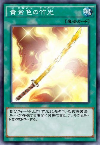 黄金色の竹光のカード画像