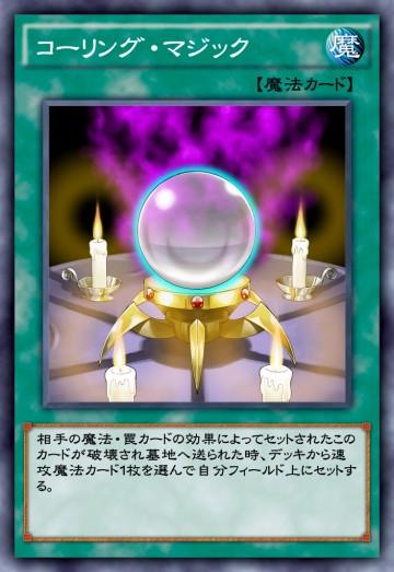コーリング・マジックのカード画像