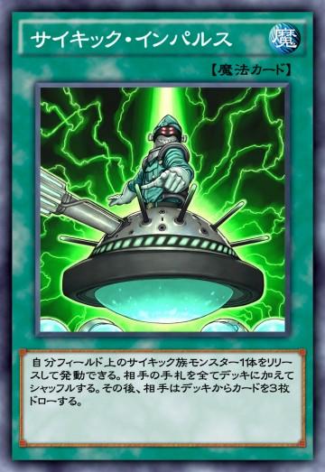 サイキック・インパルスのカード画像