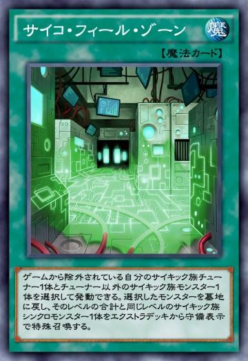 サイコ・フィール・ゾーンのカード画像