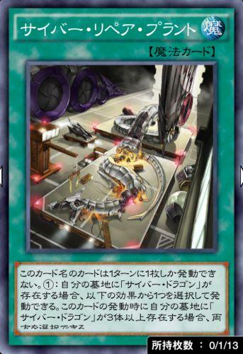 サイバー・リペア・プラントのカード画像