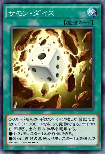 サモン・ダイスのカード画像