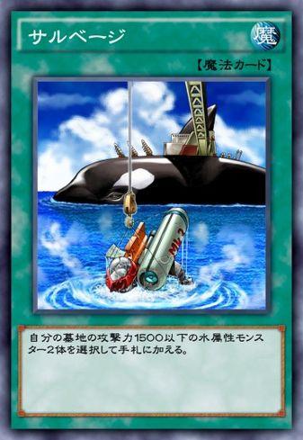 サルベージのカード画像