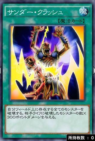 サンダー・クラッシュのカード画像