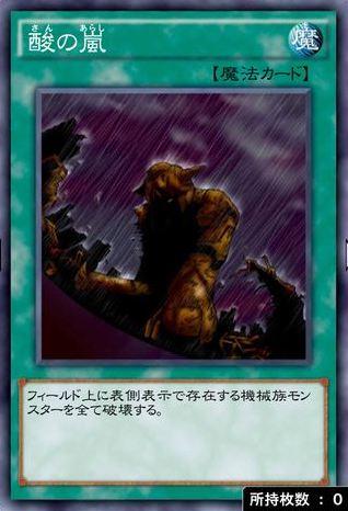 酸の嵐のカード画像