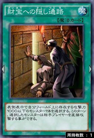 財宝への隠し通路のカード画像