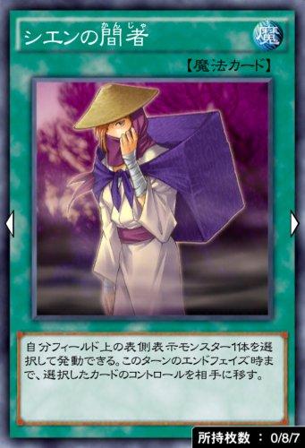 シエンの間者のカード画像