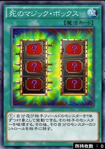死のマジック・ボックスのカード画像