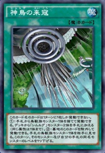 神鳥の来寇のカード画像