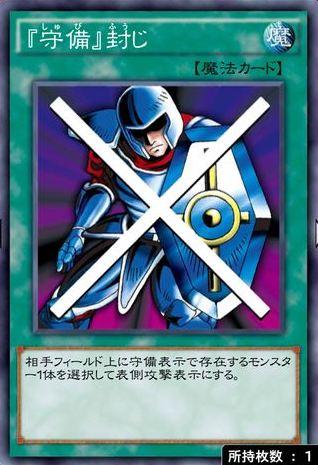 『守備』封じのカード画像