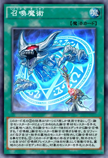 召喚魔術のカード画像