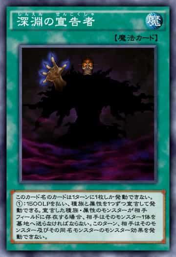 深淵の宣告者のカード画像