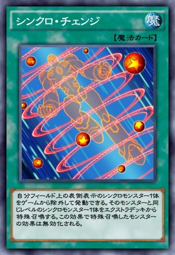 シンクロ・チェンジのカード画像