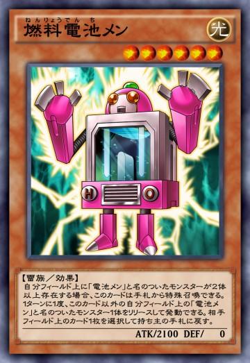 燃料電池メンのカード画像