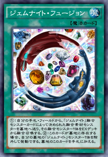 ジェムナイト・フュージョンのカード画像