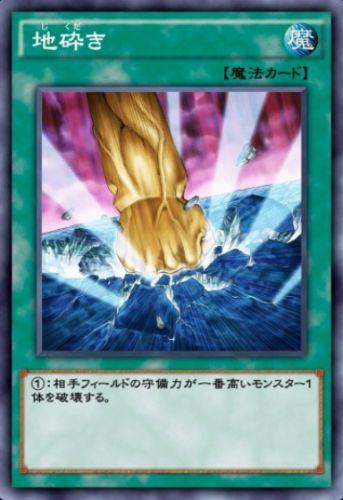 地砕きのカード画像
