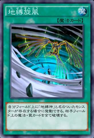 地縛旋風のカード画像