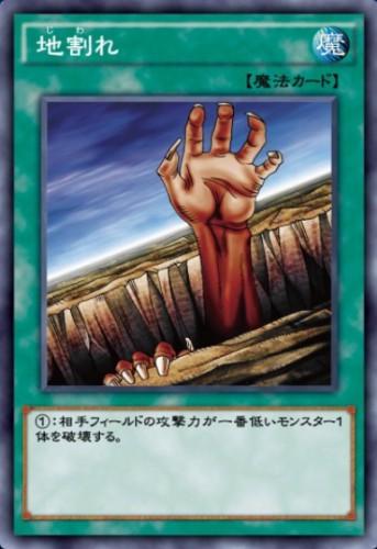地割れのカード画像