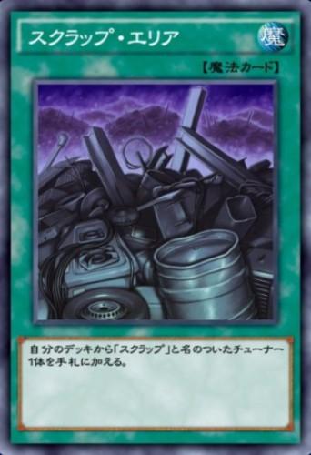 スクラップ・エリアのカード画像