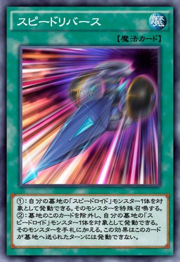 スピードリバースのカード画像