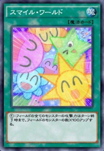スマイル・ワールドのカード画像