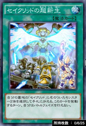 セイクリッドの超新生のカード画像