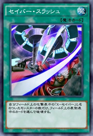 セイバー・スラッシュのカード画像