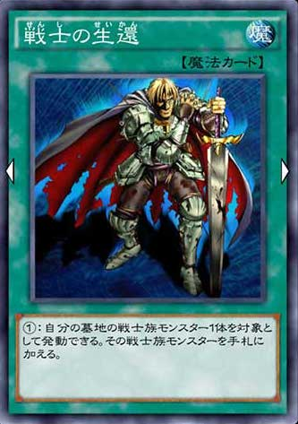 戦士の生還のカード画像